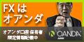 OANDA Japan (オアンダ ジャパン)
