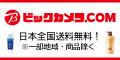 【日用品特集】ビックカメラ.com