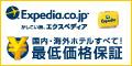 旅行予約のエクスペディア【Expedia Japan】☆海外 / 国内ホテル・海外ツアー