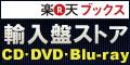 【楽天BOOKS(楽天ブックス)】輸入盤ストア