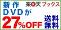 【楽天BOOKS(楽天ブックス)】 予約&新作ブルーレイ・DVD激安最大27%OFF