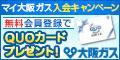 マイ大阪ガス 無料会員登録キャンペーン