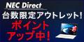 NEC Direct(NECダイレクト)【アウトレット】