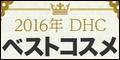 ベストコスメ【DHCオンラインショップ】