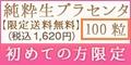 【商品初回限定】送料無料 純粋 生プラセンタ(100粒)【DHCオンラインショップ】