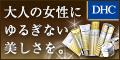 ゲルマニウムシリーズ【DHCオンラインショップ】