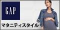マタニティスタイル【GAP Japan】