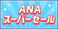 <国内・海外>スーパーセール【ANA SKY WEB TOUR】