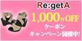【1,000円OFFクーポン】を配布中!Re:getA(リゲッタ)