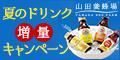 山田養蜂場【夏のドリンク増量キャンペーン】