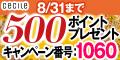 【セシール】500ポイントプレゼント!