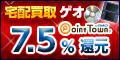 ゲオ宅配買取 ゲーム・DVD・CD