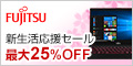 【新生活応援セール】富士通 WEB MART