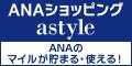 ANAショッピング astyle