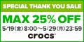 感謝セール絶賛開催中【crocs】クロックス オンラインショップ