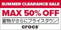 【クロックス】MAX50%OFF!
