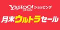 2/28迄!月末ウルトラセール【Yahoo!ショッピング】