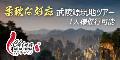 【AraChina 中国旅行】あなたに唯一無二の旅を!