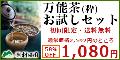 【村田園】万能茶1000円お試しセット