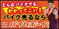 バイクボーイ(バイク高額買取査定)