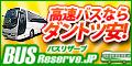 高速バス・夜行バスの格安予約サイト【バスリザーブ】