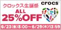 【クロックス生誕祭】【全品25%OFF】おかげさまで15週年!