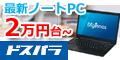 ドスパラ - パソコン・PCパーツ通販ショップ
