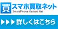iPhoneなどスマートフォンの買取専門店【スマホ買取ネット】