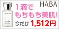 shop HABA ONLINE (ハーバーオンライン)【スクワランはじめてセット】