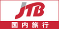 【JTB】国内宿泊予約(旅館・ホテル)と国内ツアー予約