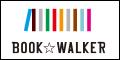 【BOOK☆WALKER】マンガ、雑誌読み放題