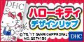 薬用リップクリーム[ハローキティ]2本セット【DHCオンラインショップ】