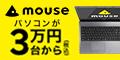 マウスコンピューター/G-Tune【最新パソコンが3万円台(税込)から】