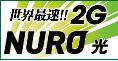 世界最速&激安インターネット【NURO光】