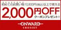 【初回のご購入】5,000ptボーナスプレゼント【オンワード・クローゼット】