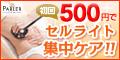 【100%還元】ラ・パルレ レディース体験予約キャンペーン