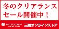 【SALE】三越オンラインストア