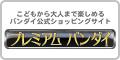 スイートプリキュア♪ 【プレミアム バンダイ】