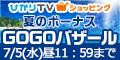 夏のボーナス GOGOバザール 】ひかりTVショッピング