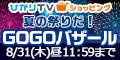 夏祭りセール開催【ひかりTVショッピング】