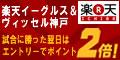 楽天市場 祝勝利!!楽天イーグルス&ヴィッセル神戸 ポイント2倍