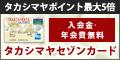 【最短7日承認】タカシマヤセゾンカード