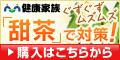 【健康家族】粒甜茶エキス(つぶてんちゃ)