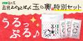 【豆腐の盛田屋】 豆乳よーぐるとぱっく玉の輿